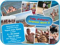 Табір Райдуга. Чорне море, Крим